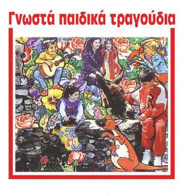 Popular Greek Children's Songs CD