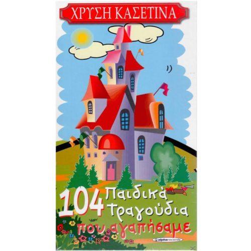104 greek kids songs