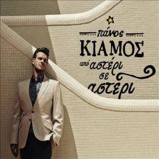 NEW KIAMOS CD