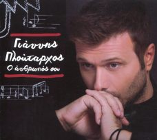 Giannis Ploutarhos CD