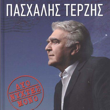 Pashalis Terzis - Dio Nihtes Mono