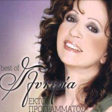 Glikeria Greatest Hits CD