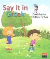 Say It In Greek Kids Book