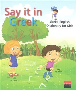 Say It In Greek Kids Book