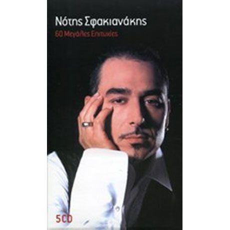 Notis Sfakianakis 60 Greatest Hits