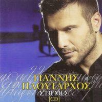 Best of Giannis Ploutarhos - Stigmes (2CDs)
