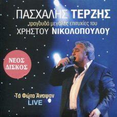 Pashalis Terzis Ta Fota Anapsan Live