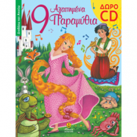 9 Loved Fairy-tale Book in Greek
