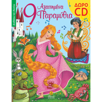 9 Loved Fairy-tale Book in Greek