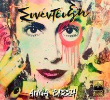 Anna Vissi CD Sinedefxi