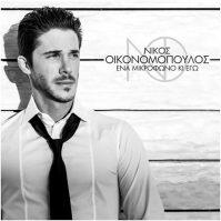 Nikos Ikonomopoulos CD Ena Mikrofono ke Ego