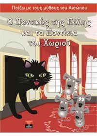 greek kids books