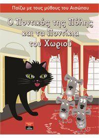 greek kids books