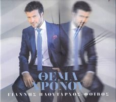 Giannis Ploutarhos 2016 CD - Thema Hronou