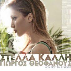 Stella Kalli 2016 CD - Ola Mou ta S'agapo