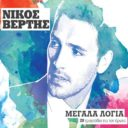 Nikos Vertis Megala Logia - 20 Hits CD