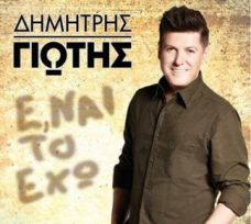 Dimitris Giotis 2016 CD - E Ne To Eho