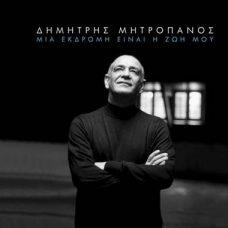Dimitris Mitropanos 2CD - Mia Ekdromi Ine I Zoi Mou