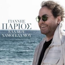 Giannis Parios 2016 CD - Ela Mou Hamogela Mou