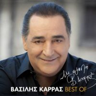 The best of Vasilis Karras