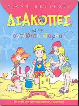Diakopes Me tin Ahtipiti Parea (Greek Book)