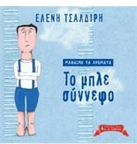 Matheno Ta Hromata – To Ble Sinefo (Kids Book In Greek)