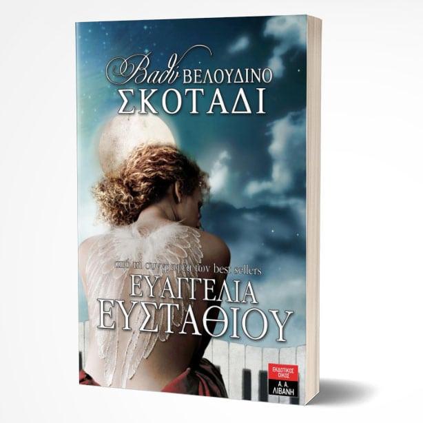 Vathi-Veloudino-Skotadi-(by-Evanggelia-Evstathiou)