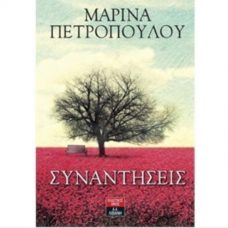 Sinantisis - Marina Petropoulou