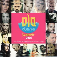 Ola Ellinika Summer 2016 CD