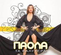 PAOLA Ta Kalitera - Best of CD