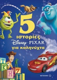 5 Good Night Disney Tales in Greek