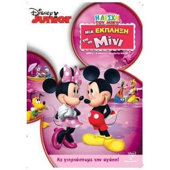 A Valentines Surprise for Minnie – DVD in Greek