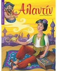 Aladdin - Book in Greek