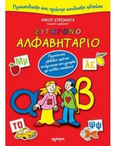 Alphavitario 72 Page Greek Activity Book