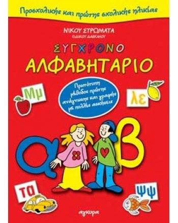 Alphavitario 72 Page Greek Activity Book