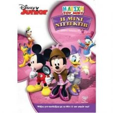 Detective Minnie - DVD in Greek