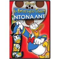 Donald's Laugh Factory - DVD in Greek