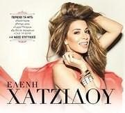 Eleni Hatzidou CD