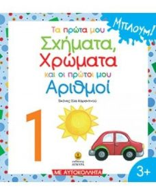 First Shapes Colors and Number in Greek