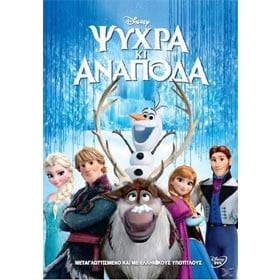 Frozen - DVD in Greek