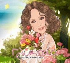 Glykeria - Akolouthisa Ena Asteri CD
