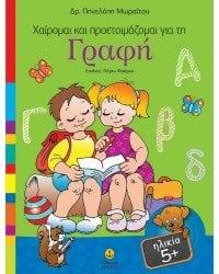 Grafi – Greek Writing Activity Book