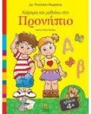 Pronipio - Greek Pre-K Activity Book