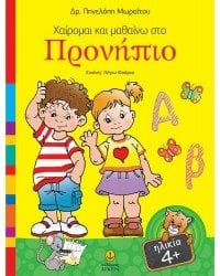 Pronipio – Greek Pre-K Activity Book