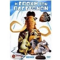 Ice Age - DVD in Greek