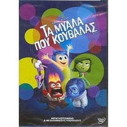 Inside Out - DVD in Greek