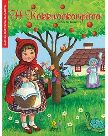 Little Red Riding Hood – Book in Greek