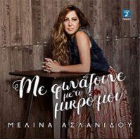 Melina Aslanidou - Me Fonazoun Me To Mikro Mou CD