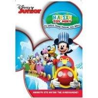 Mickey Mouse Club House Choo Choo Express - DVD in Greek