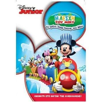 Mickey Mouse Club House Choo Choo Express - DVD in Greek